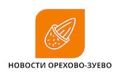 Новости Орехово-Зуево | События и происшествия города Орехово-Зуево Московской области